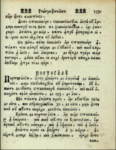 Pagina 133 din traducerea De obste geografia, din 1795, cu inceputul capitolului despre Portugalia.