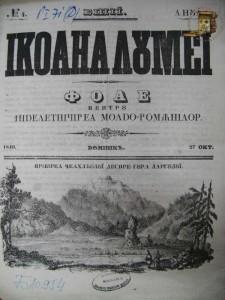 Publicatia Icoana lumei, editata de Gh. Asachi, care a publicat un articol despre Lisabona, capitala Portugaliei.